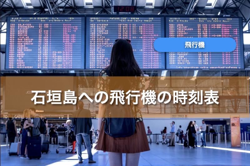 石垣島への飛行機!時刻表の探し方