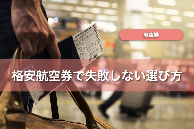 ¥6,890〜 石垣島の格安航空券で失敗しない選び方