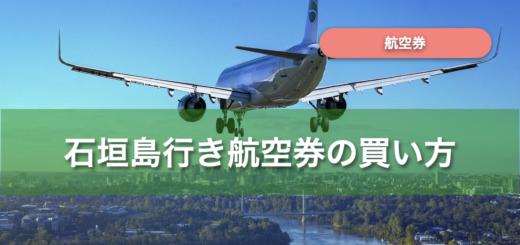 石垣島 航空券 買い方