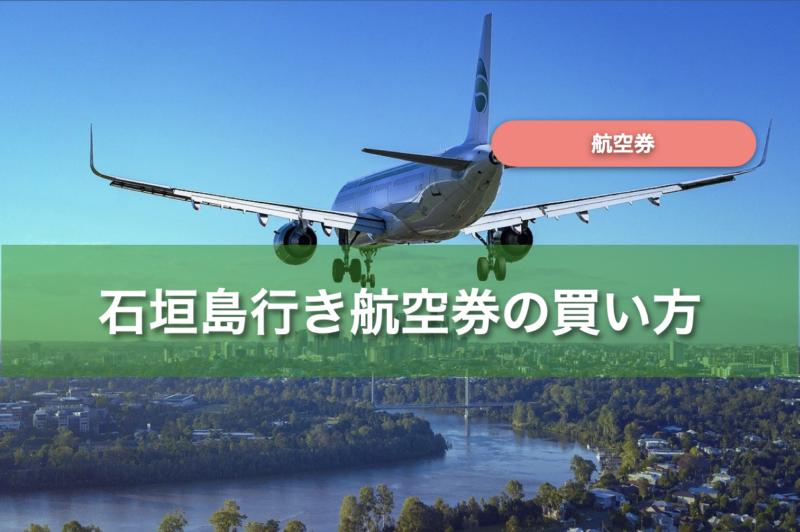 【石垣島行き航空券】あなたにピッタリな買い方は?