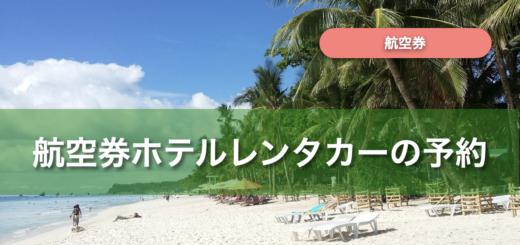 石垣島 航空券ホテルレンタカー