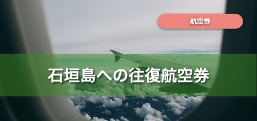 石垣島 航空券 往復