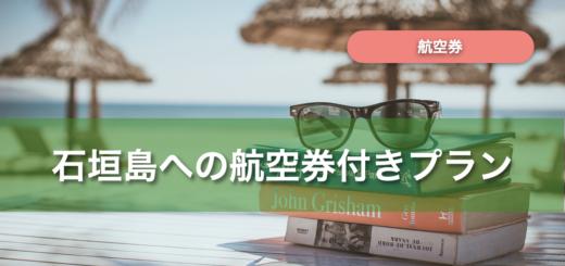 石垣島 航空券 付き