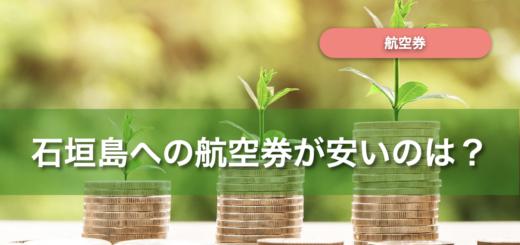 石垣島 航空券 安い