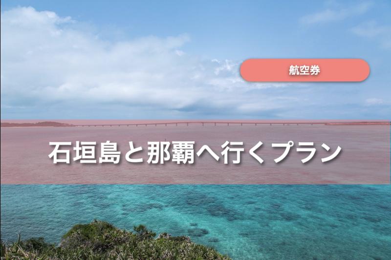 石垣島と那覇へ行く格安航空券を予約できるプラン