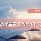 石垣島格安航空券予約サイト