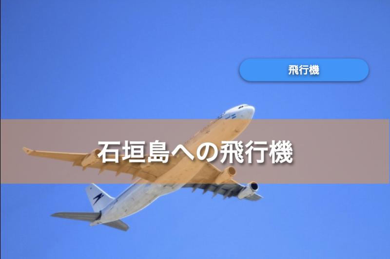 石垣島 飛行機