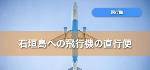 石垣島 飛行機 直行便