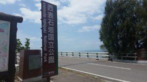 名蔵大橋 駐車場