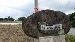 伊野田漁港