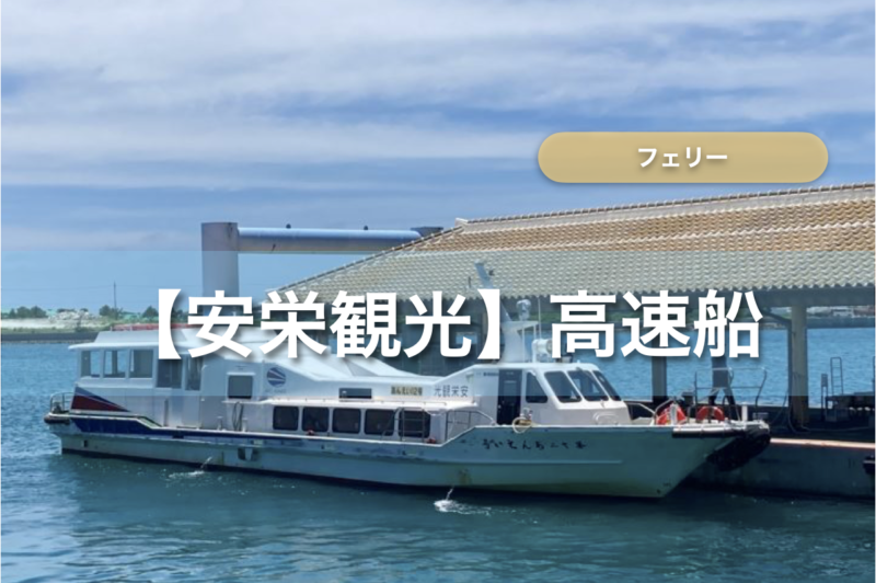 安栄観光高速船