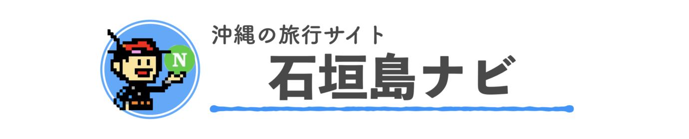 石垣島ナビ