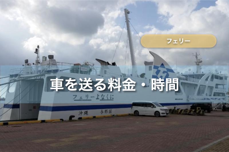 石垣島からフェリーで車を送れる島・料金・時間