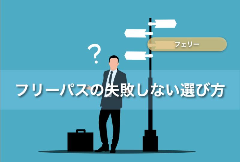石垣島のフェリーフリーパスは3種類!どれがお得?どう選べばいい?