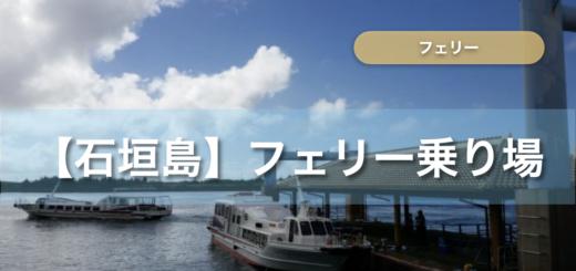 石垣島 フェリー乗り場