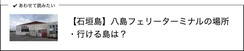 石垣島 フェリー ターミナル