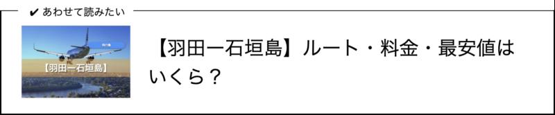 羽田ー石垣島