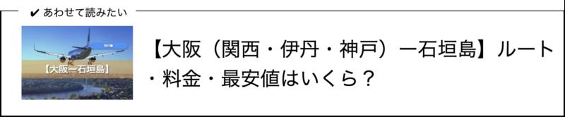 大阪ー石垣島