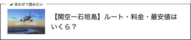 関空ー石垣島
