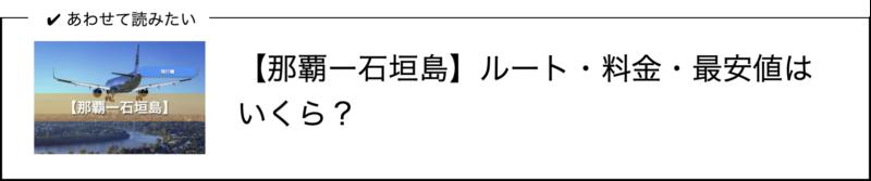 那覇ー石垣島