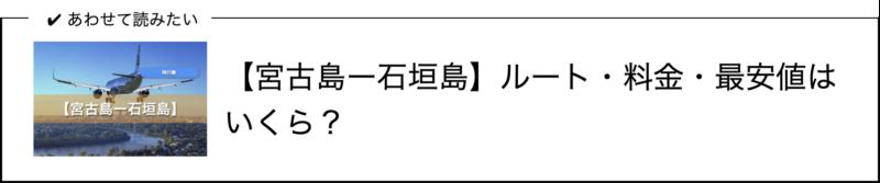 宮古島ー石垣島