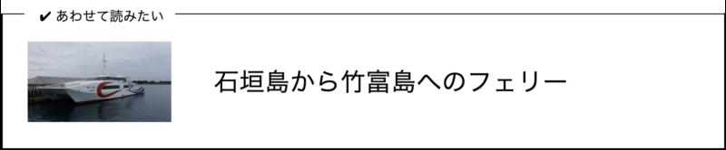 石垣島から竹富島へのフェリー
