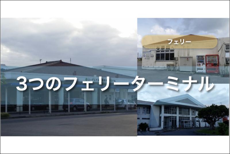 石垣島 フェリーターミナル