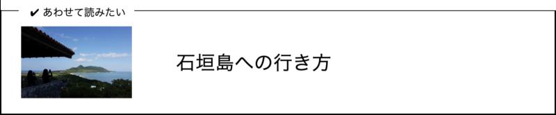 石垣島 行き方