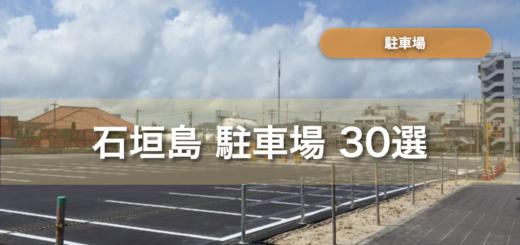 石垣島 駐車場 一覧