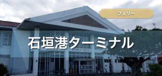石垣港 ターミナル