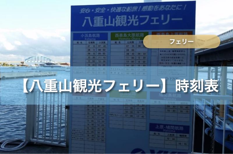 【八重山観光フェリー】時刻表