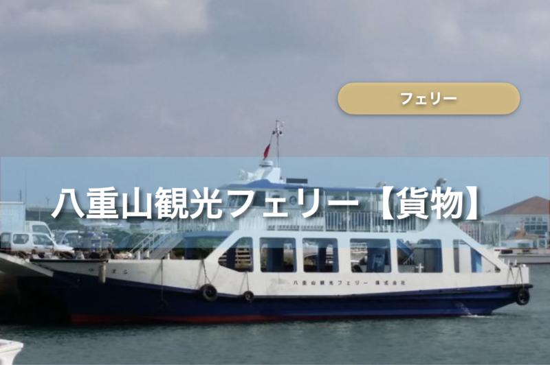 【八重山観光フェリー】貨物