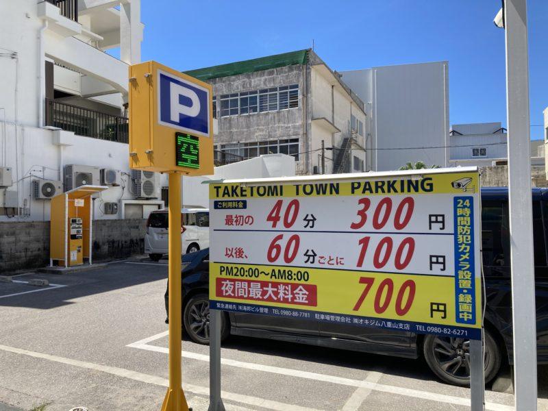 竹富タウンパーキング