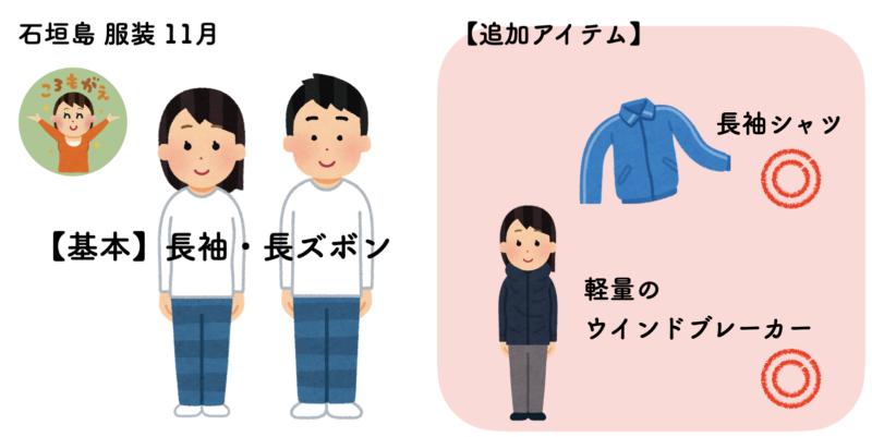 石垣島 服装 11月