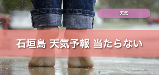 石垣島 天気予報 当たらない