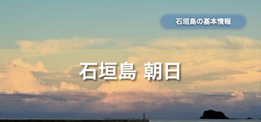 石垣島 朝日