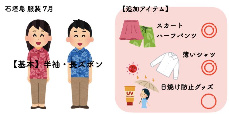 石垣島 服装 7月