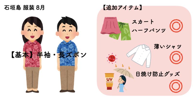 石垣島 服装 8月