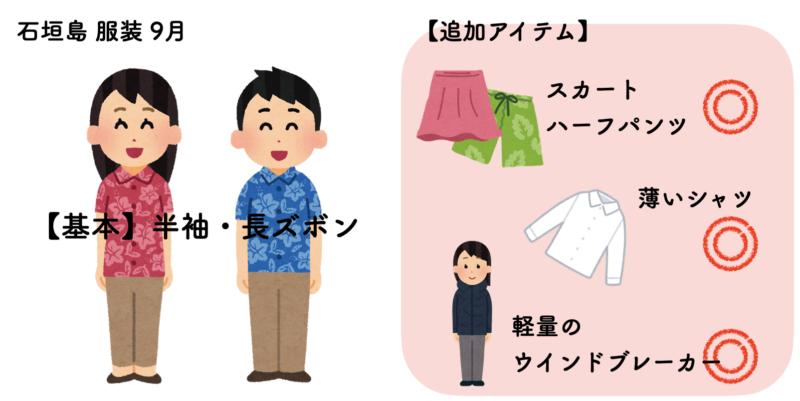 石垣島 服装 9月