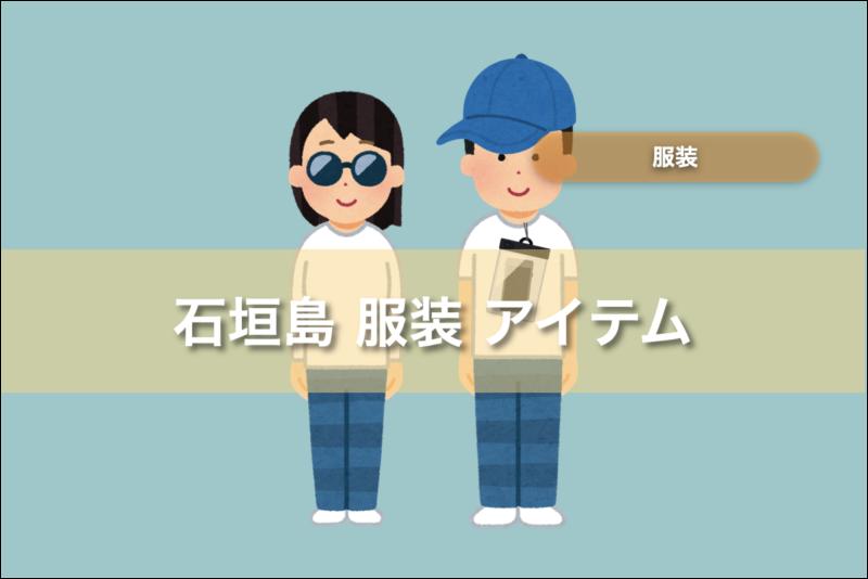 石垣島 服装