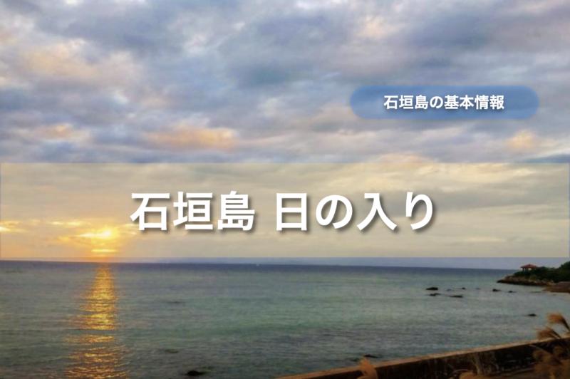 石垣島 日の入り