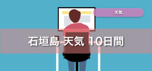 石垣島 天気 10日間