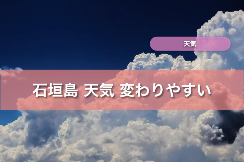 石垣島 天気 変わりやすい