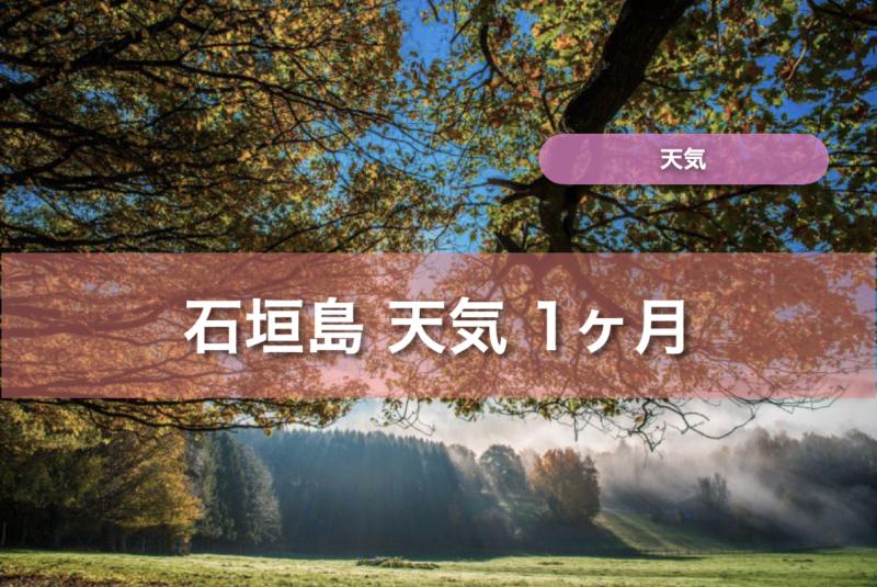 石垣島 天気 1ヶ月
