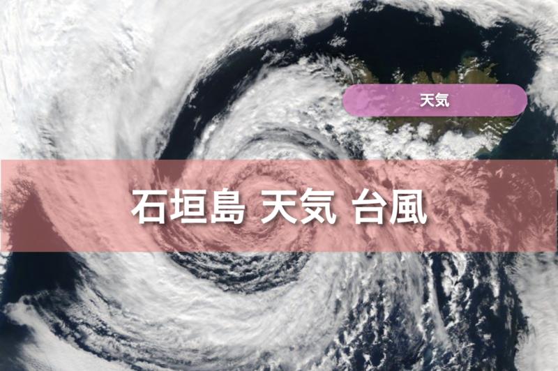 石垣島 天気 台風