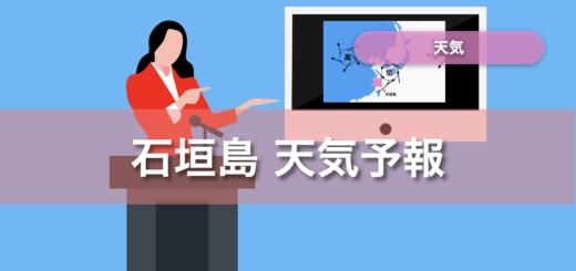 石垣島 天気予報