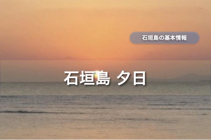 石垣島 夕日