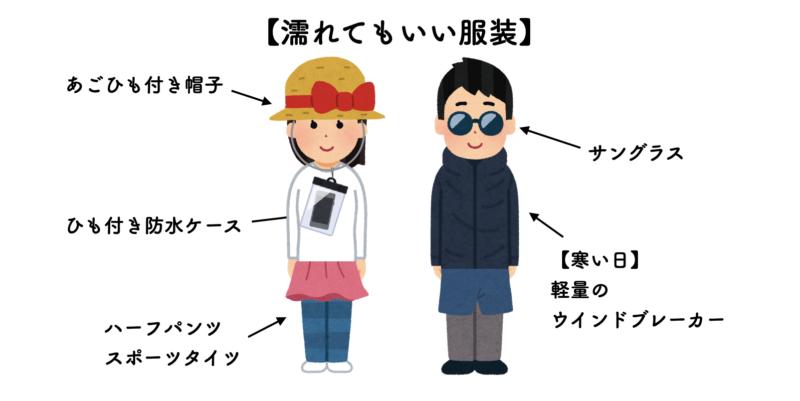 石垣島 カヤック 服装