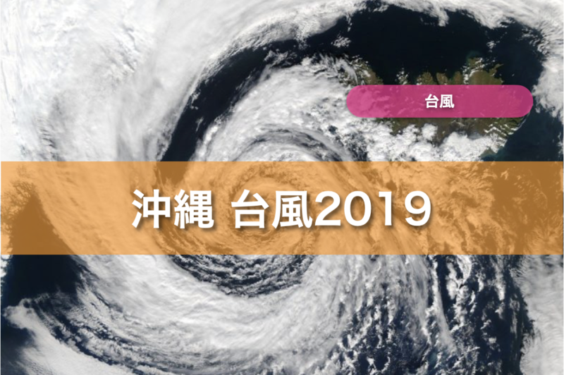 沖縄 台風2019