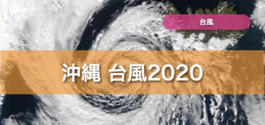 沖縄 台風2020